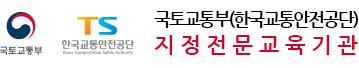 한국교통안전공단, 국토교통부, 국토교통부 한국교통안전공단 전문교육기관